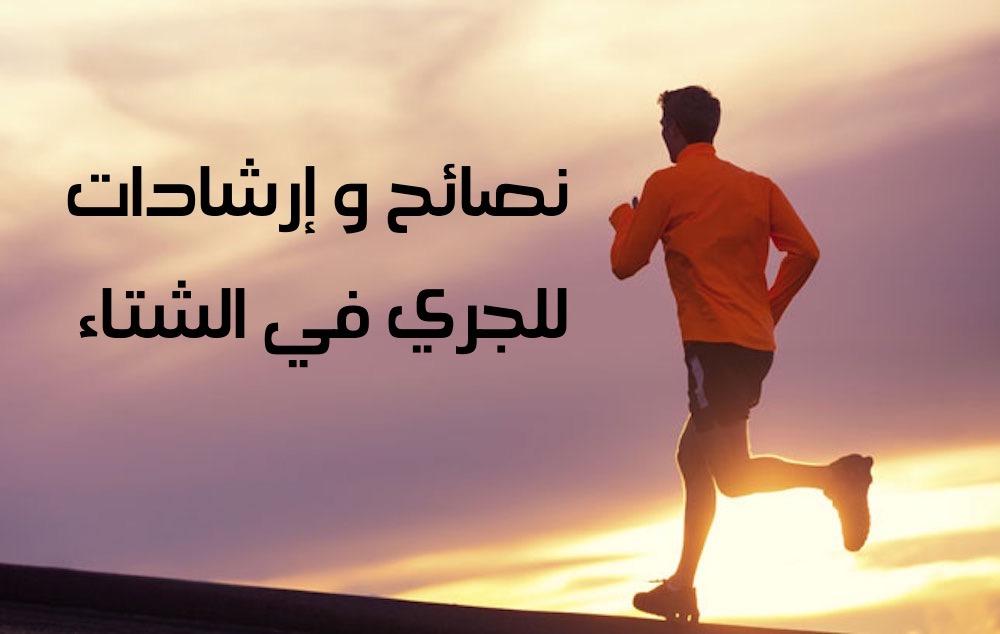 مقال - نصائح و إرشادات للجري في الشتاء - موقع علوم العرب