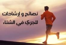 صورة مقال – نصائح و إرشادات للجري في الشتاء