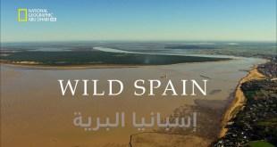 وجهات برية HD : إسبانيا البرية