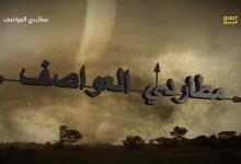 صورة مطاردي العواصف HD الموسم 3 – حلقة 1