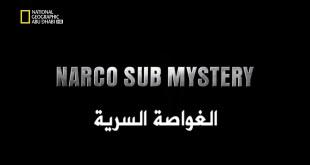 الحرب ضد المخدرات HD : الغواصة السرية