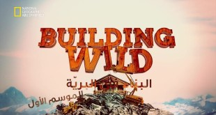 البناء في البرية HD : الضخم المتنقل