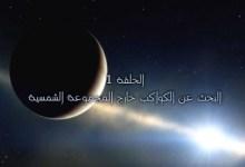 صورة تأمّل معي – (1) البحث عن الكواكب خارج المجموعة الشمسية