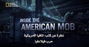 المافيا الأميركية HD : نيويورك - حرب فيلادلفيا