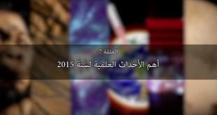 تأمّل معي (7) : أهم الأحداث العلمية لسنة 2015