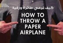 صورة كيف نفعل الأشياء مع ديفيد ريس : ح8 كيف نرمي طائرة ورقيّة