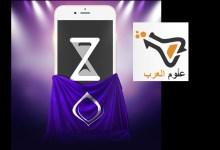 صورة علوم العرب في تطبيق آيفون iPhone و ANDROID