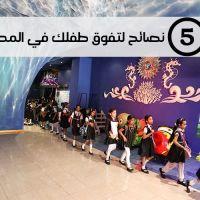 مقال - 5 نصائح لتفوق طفلك في المدرسة
