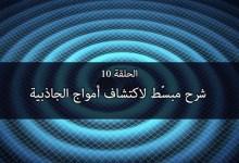 صورة تأمّل معي (10) : شرح مبسّط لاكتشاف أمواج الجاذبية