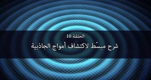 تأمّل معي (10) : شرح مبسّط لاكتشاف أمواج الجاذبية