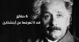 مقال - 6 حقائق قد لا تعرفها عن أينشتاين