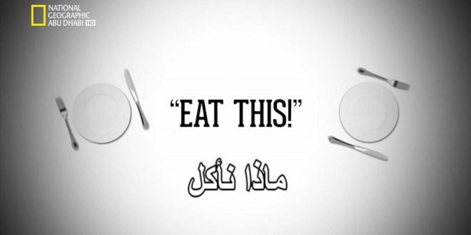 الصورة الكاملة مع كال بين HD : ماذا نأكل