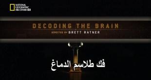 الإختراع : قصص العلم في عالم مُتغيّر HD – فك طلاسم الدماغ