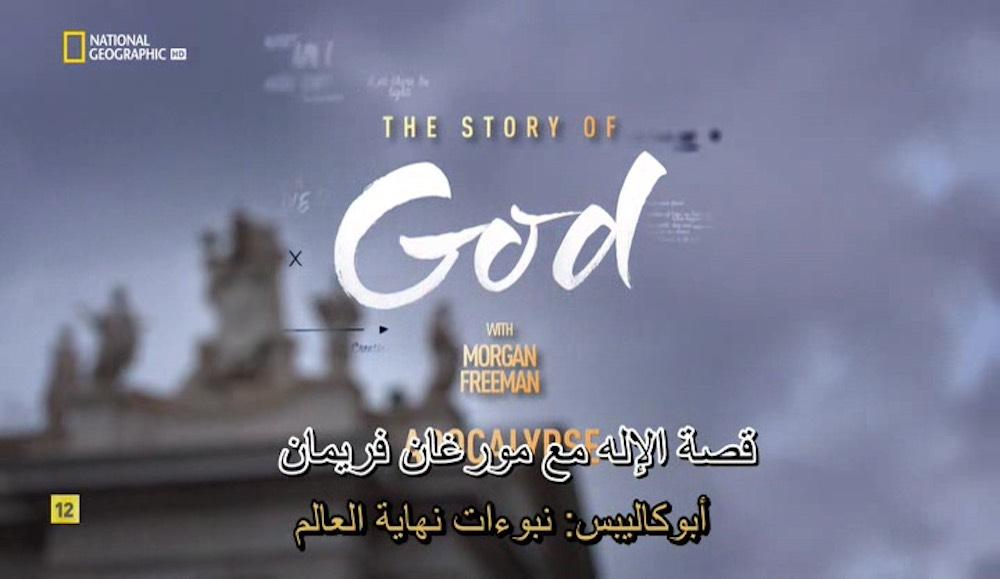 """قصة الإله مع """"مورغان فريمان"""" : ح2 أبُكاليبس - موقع علوم العرب"""