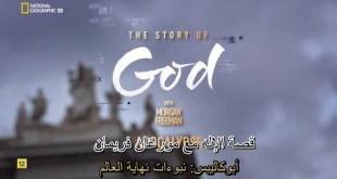 """قصة الإله مع """"مورغان فريمان"""" : ح2 أبُكاليبس"""