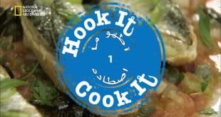 أطهو ما أصطاده HD : الحلقة 1
