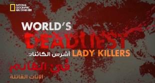 أشرس الكائنات في العالم HD : الإناث القاتلة