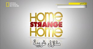 منازل غريبة HD : الحلقة 5