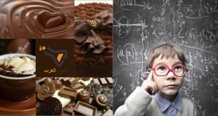 مقال - تناول الشوكولاته يجعلك أكثر ذكاء!