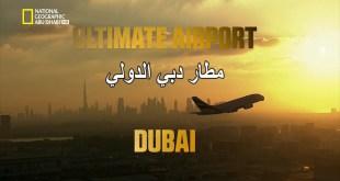 مطار دبي الدولي S3 HD : الحلقة 1