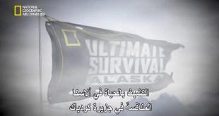 التشبث بالحياة في آلاسكا HD : المنافسة في جزيرة كودياك