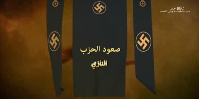 صعود الحزب النازي : النازية ولدت