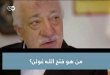صورة من هو فتح الله غولن؟ – العدو اللدود لإردوغان