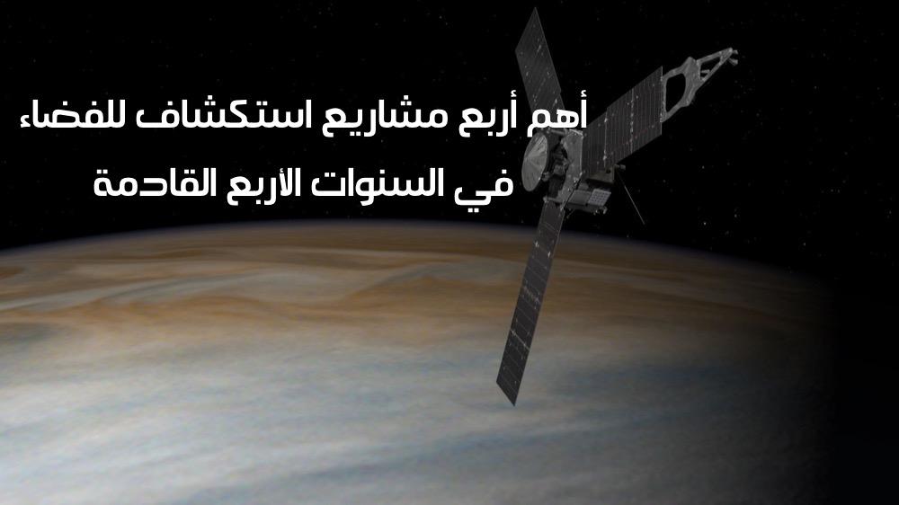 مقال : أهم أربع مشاريع استكشاف للفضاء في السنوات الأربع القادمة - موقع علوم العرب