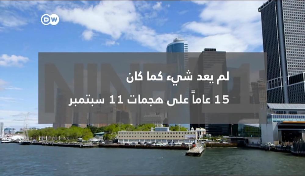 لم يعد شيء كما كان - 15 عاما على هجمات 11 سبتمبر - موقع علوم العرب