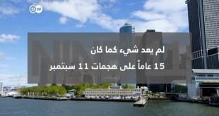 لم يعد شيء كما كان - 15 عاما على هجمات 11 سبتمبر