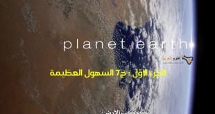 مترجم – كوكب الأرض الجزء الأوّل : ح7 السهول العظيمة