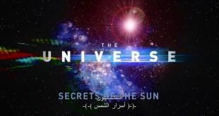 مترجم الكون موسم 1 ح1 : أسرار الشمس
