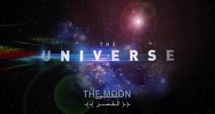 مترجم الكون موسم 1 ح5 : القمر