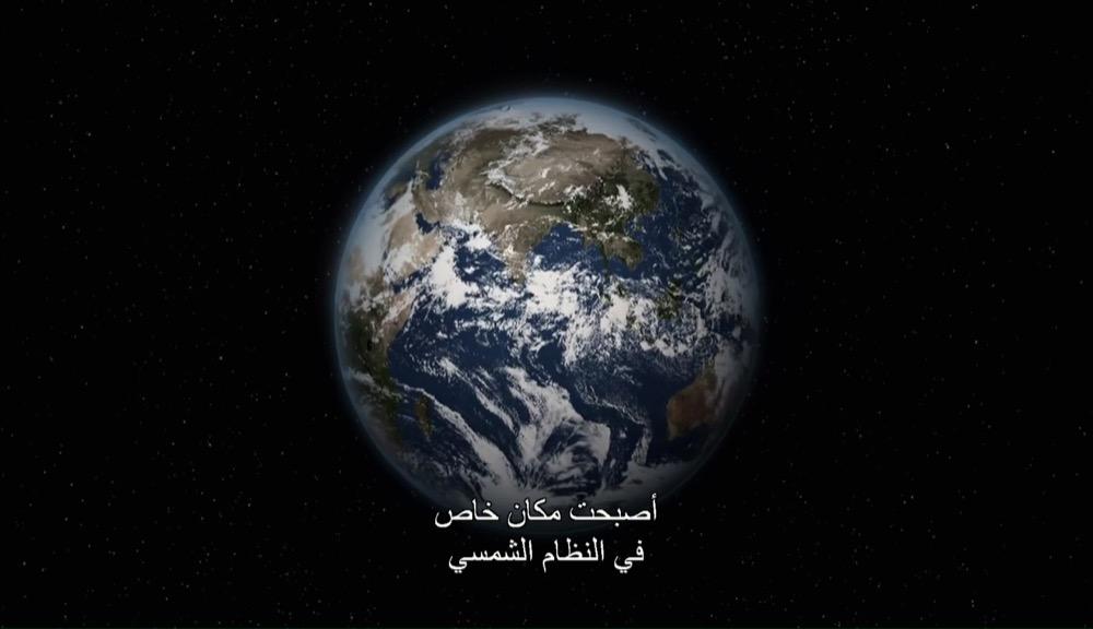 مترجم - الكون موسم 1 ح6 : سفينة الفضاء .. الأرض - موقع علوم العرب