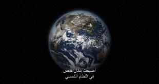 مترجم - الكون موسم 1 ح6 : سفينة الفضاء .. الأرض