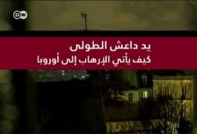 صورة يد داعش الطولى – كيف يأتي الإرهاب إلى أوروبا؟