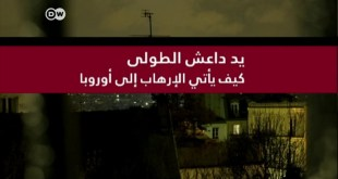 يد داعش الطولى - كيف يأتي الإرهاب إلى أوروبا؟