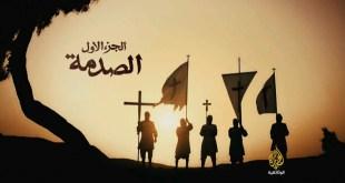 الحروب الصليبية (الجزء الأول) - الصدمة