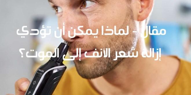 مقال - لماذا يمكن أن تؤدي إزالة شعر الأنف إلى الموت؟