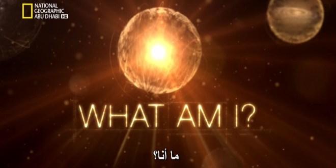 العباقرة مع ستيفن هوكينغ HD : ما أنا؟