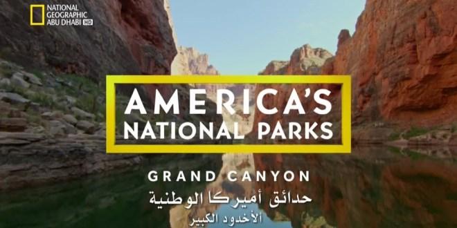 حدائق أميركا الوطنية HD : الوادي العظيم / غراند كانيون