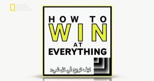 كيف تربح في كل شيء HD : الحلقة 1