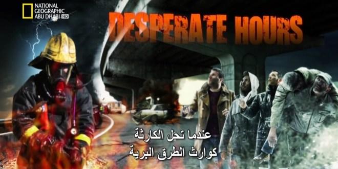 عندما تحل الكارثة HD : كوارث الطرق البرية