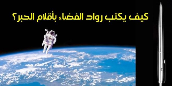 مقتطف : مع انعدام الجاذبية.. كيف يكتب رواد الفضاء بأقلام الحبر؟