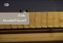 بغداد - المدينة المقسمة
