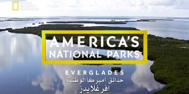 حدائق أميركا الوطنية HD : افرغلايدز