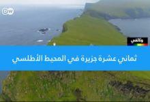 صورة ثماني عشرة جزيرة في المحيط الأطلسي – جزر فارو النائية