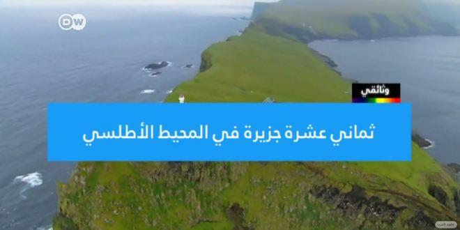 ثماني عشرة جزيرة في المحيط الأطلسي - جزر فارو النائية