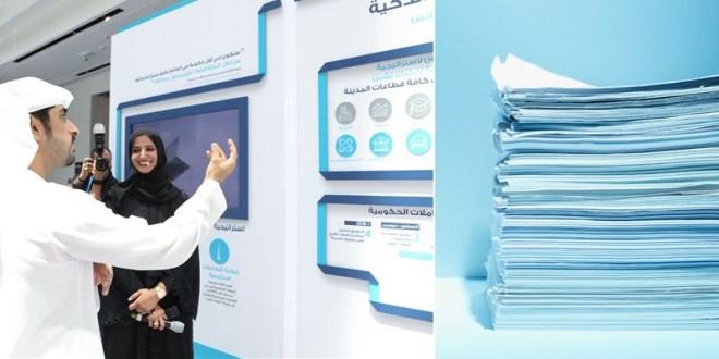 مقال : دبي تعلن الحرب على الورق في المعاملات الحكومية