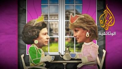 وجها لوجه - ح1 ديانا في مواجهة إليزابيث